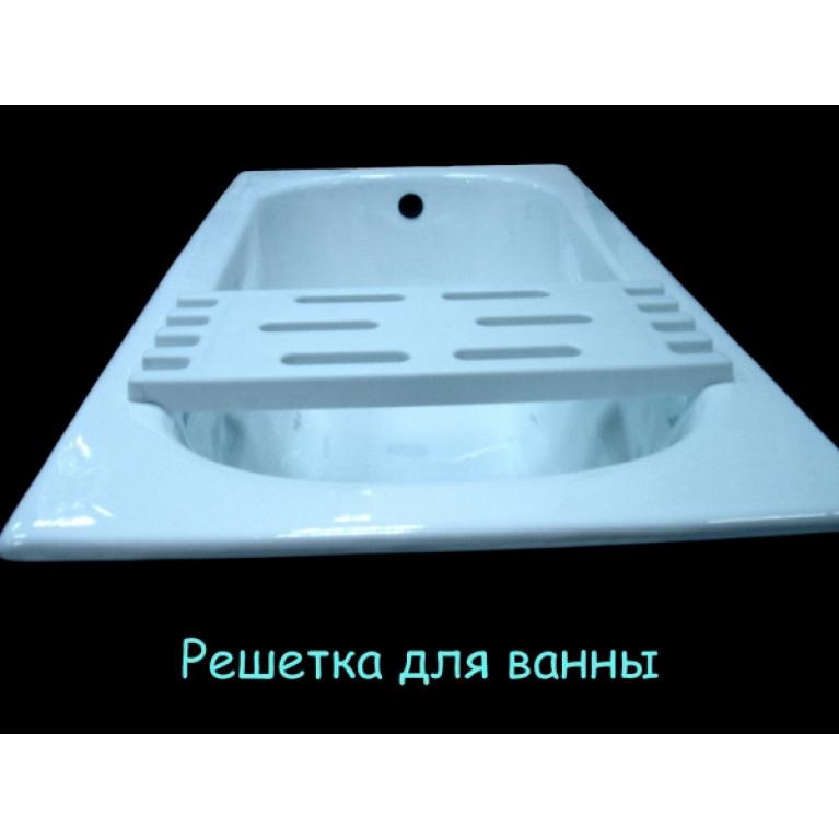 Решетка для ванны пластмассовая