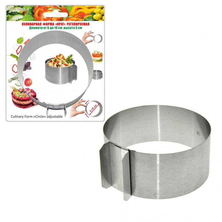 Кулинарная форма Круг регул 6-10см